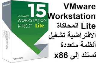 VMware Workstation Lite 15-5-1 المحاكاة الافتراضية تشغيل أنظمة متعددة تستند إلى x86