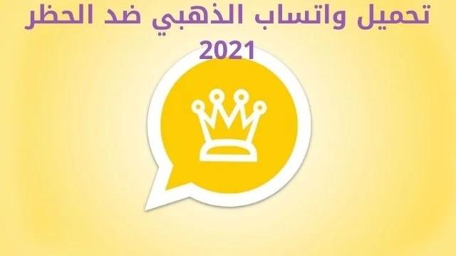 تحميل واتساب الذهبي ضد الحظر 2021