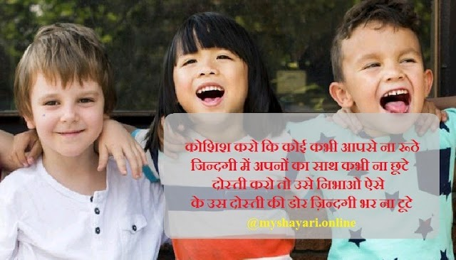 Beautiful Shayari for Friends in Hindi
