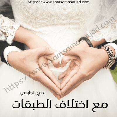 رواية مع اختلاف الطبقات الفصل الاول بقلم ندي الجارحي