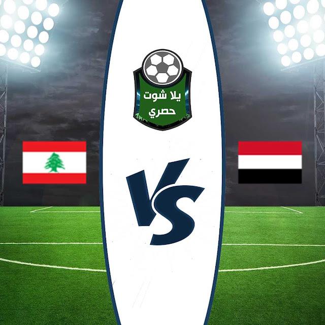 مشاهدة مباراة اليمن ولبنان بث مباشر