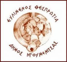 Δήμος Ηγουμενίτσας:Υποβολή προτάσεων  για τη χρηματοδότηση έργων