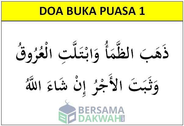 doa buka puasa dzahaba dzoma'u