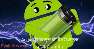 Android मोबाइल की Battery Life को कैसे बढ़ाये ?