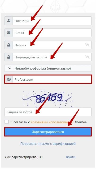 Регистрация в EtherBee 2