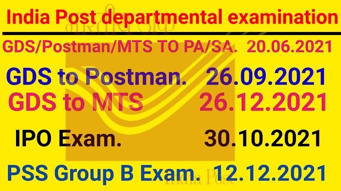 डाक विभाग (INDIA POST) में विभागीय परीक्षाओं (Departmental Exam-2021) को पास करने का सबसे अच्छा मौका।