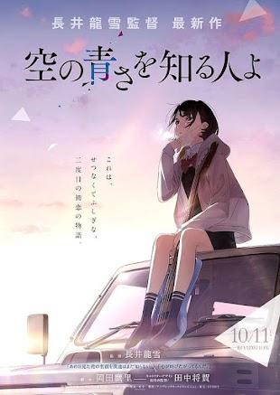 تقرير فيلم الانمي Sora no Aosa wo Shiru Hito yo (الشخص الذي يعرف زرقة السماء)