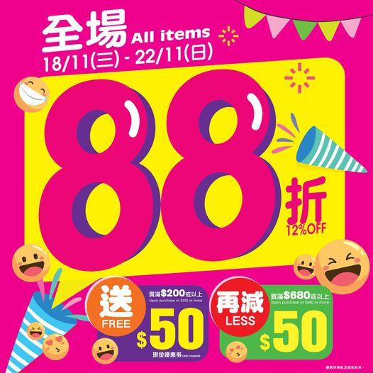 日本城: 全場88折 至11月22日
