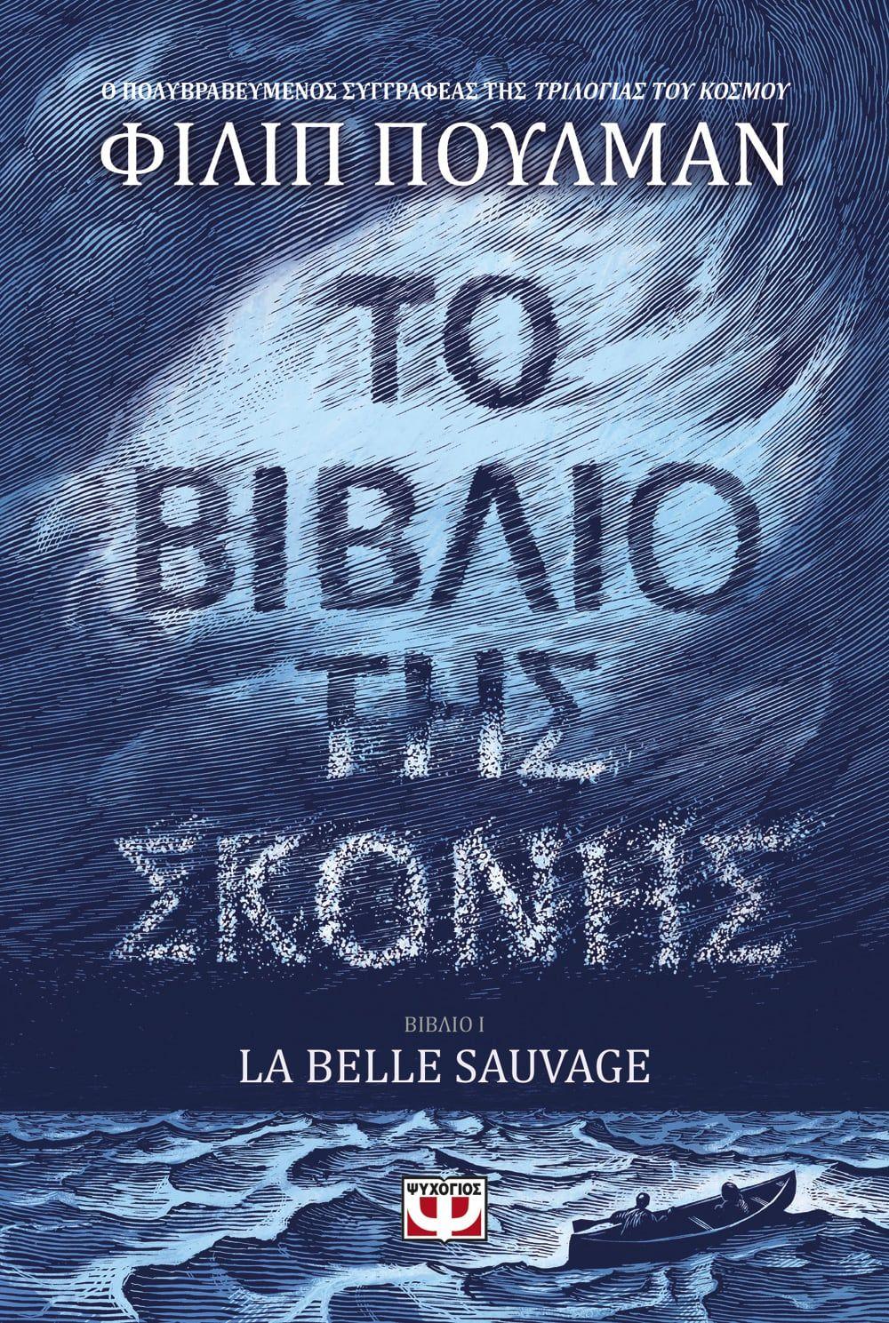 Το βιβλίο της σκόνης 1 - La Belle Sauvage