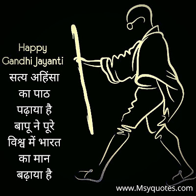 Best Mahatma Gandhi Wishes In Hindi Images