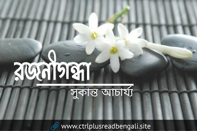 রজনীগন্ধা | Bengali short story | Anugolpo