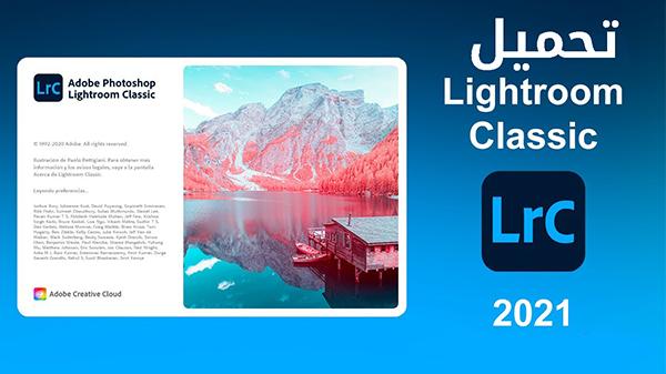 تحميل وتفعيل برنامج Adobe Photoshop Lightroom Classic 2021  اخر اصدار