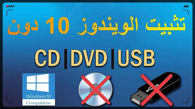 فورمات الكمبيوتر دون فلاشة أو أسطوانة شرح فرمتة الويندوز دون usb أو dvd وتثبيت الويندوز 10 آخر إصدار