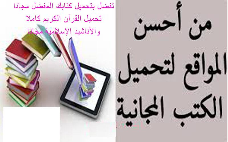 تحميل الكتب مجانا، تحميل القرآن مجانا، تحميل الأناشيد مجانا