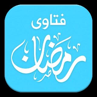 تطبيق فتاوى رمضان