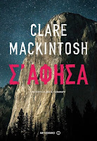 http://www.culture21century.gr/2018/02/s-afhsa-ths-clare-mackintosh-book-review.html