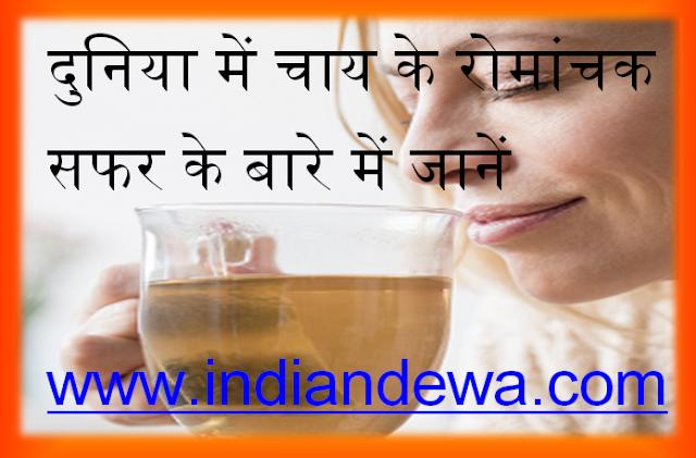 दुनिया में चाय के रोमांचक सफर के बारे में जानें