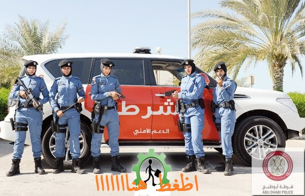 وظائف شرطة ابوظبي 2019-2020