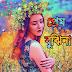   প্রেম বুঝিনা    Bangla Romantic Premer Kobita