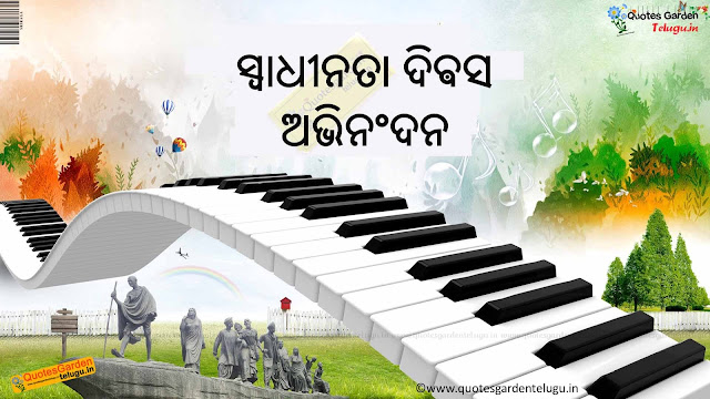 Top Independenceday Quotes in oriya 868