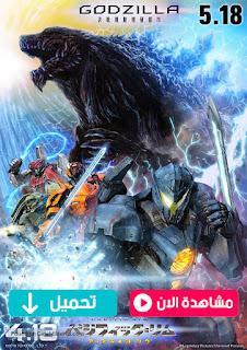 مشاهدة وتحميل فيلم جودزيلا Godzilla: City on the Edge of Battle 2018 مترجم عربي