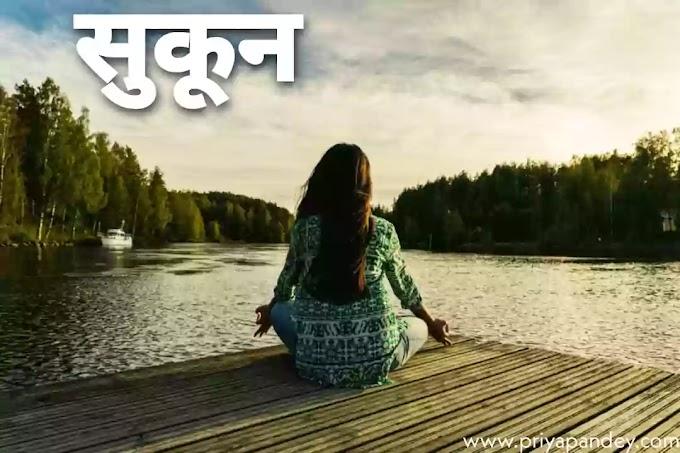 सुकून | Sukoon Written By Priya Pandey