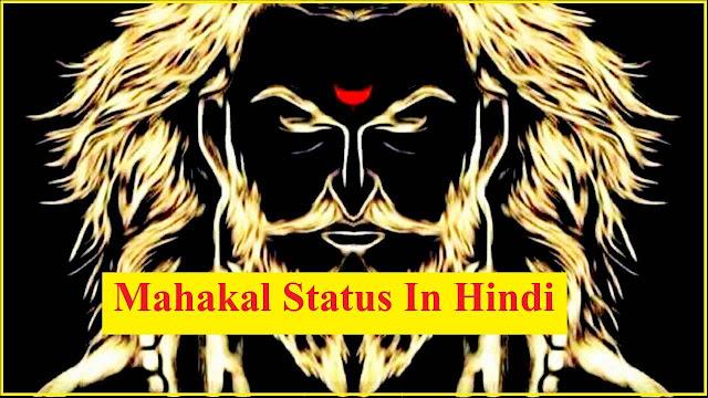 जय महाकाल स्टेटस इन हिंदी | Mahakal hindi Status
