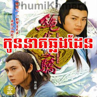 Kon Neak Chhlong Den [48 End]