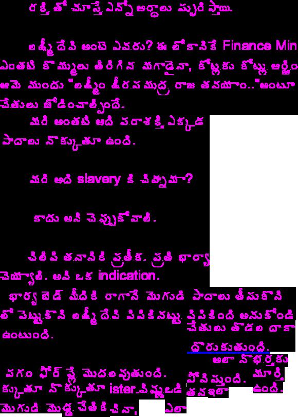 Telugu Amma Koduku Dengudu Videos