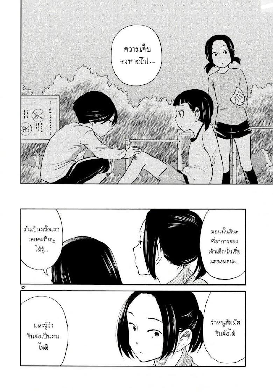 Oogami-san, Dadamore desu - หน้า 30