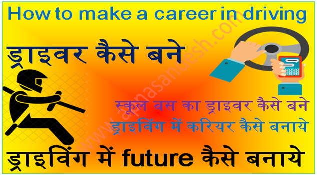 How to make a career in driving - ड्राइवर कैसे बने
