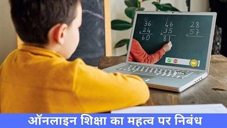 ऑनलाइन शिक्षा का महत्व पर निबंध Essay On Importance of Online Education In Hindi