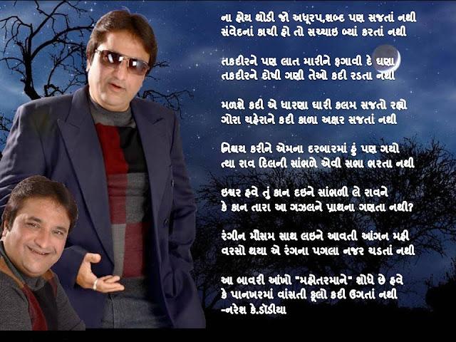 ना होय थोडी जो अधूरप,शब्द पण सजतां नथी Gujarati Gazal By Naresh K. Dodia