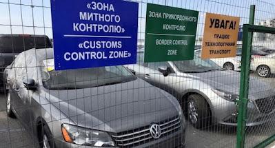 """Таможенники массово арестовывают """"евробляхи"""" при выезде из страны"""