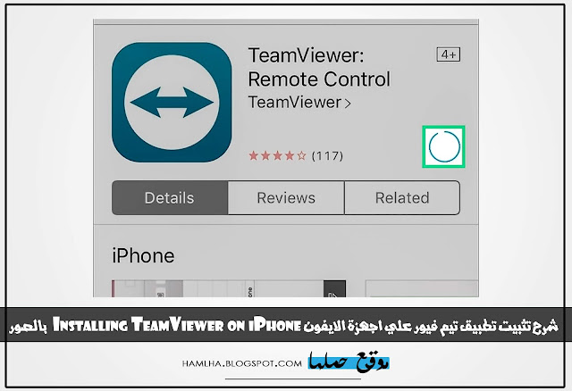 شرح تحميل وتثبيت برنامج تيم فيور للايفون و الايباد Installing TeamViewer on iPhone بالصور - موقع حملها