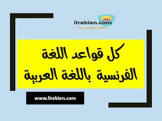 كل قواعد اللغة الفرنسية  باللغة العربية