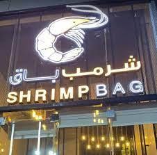 أسعار منيو ورقم وعنوان فروع مطعم شرمب باق shrimp bag