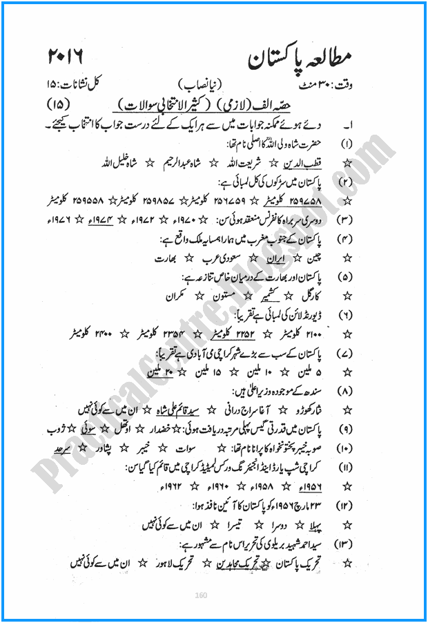 9th-pakistan-studies-urdu-five-year-paper-2016