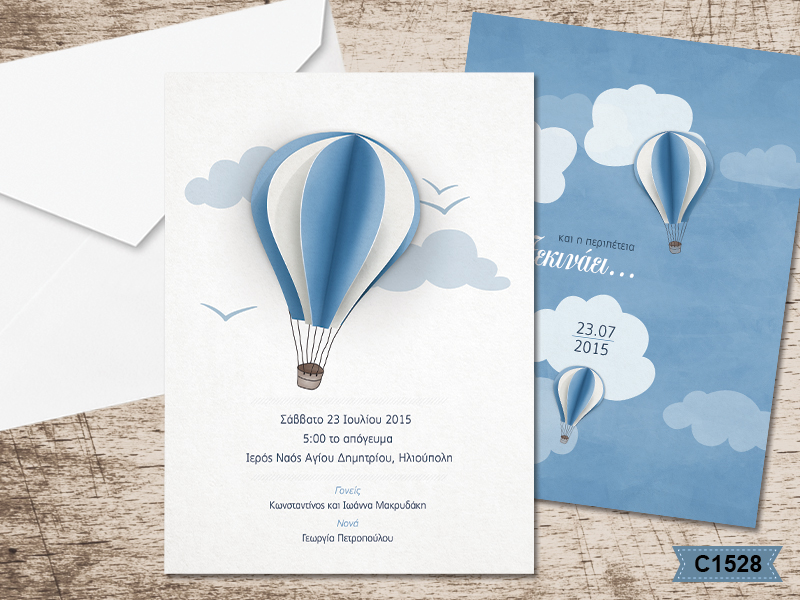 Handmade Greek Baptism invitations with 3-D hot air balloon C1528