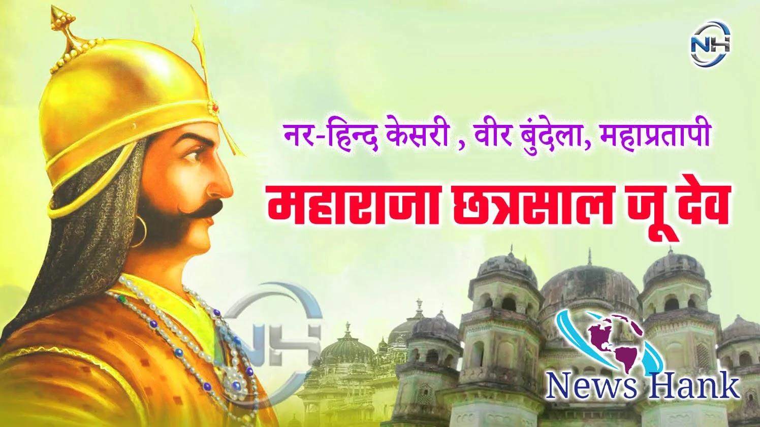 कौन थे महाराजा छत्रसाल   राजा छत्रशाल कौन थे -  newshank.com