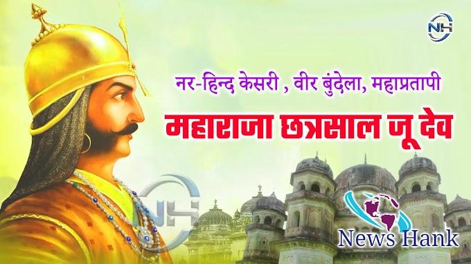 कौन थे महाराजा छत्रसाल | राजा छत्रशाल कौन थे -  newshank.com