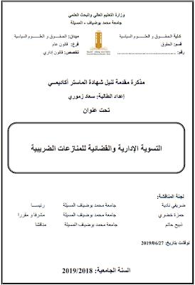 مذكرة ماستر: التسوية الإدارية والقضائية للمنازعات الضريبية PDF