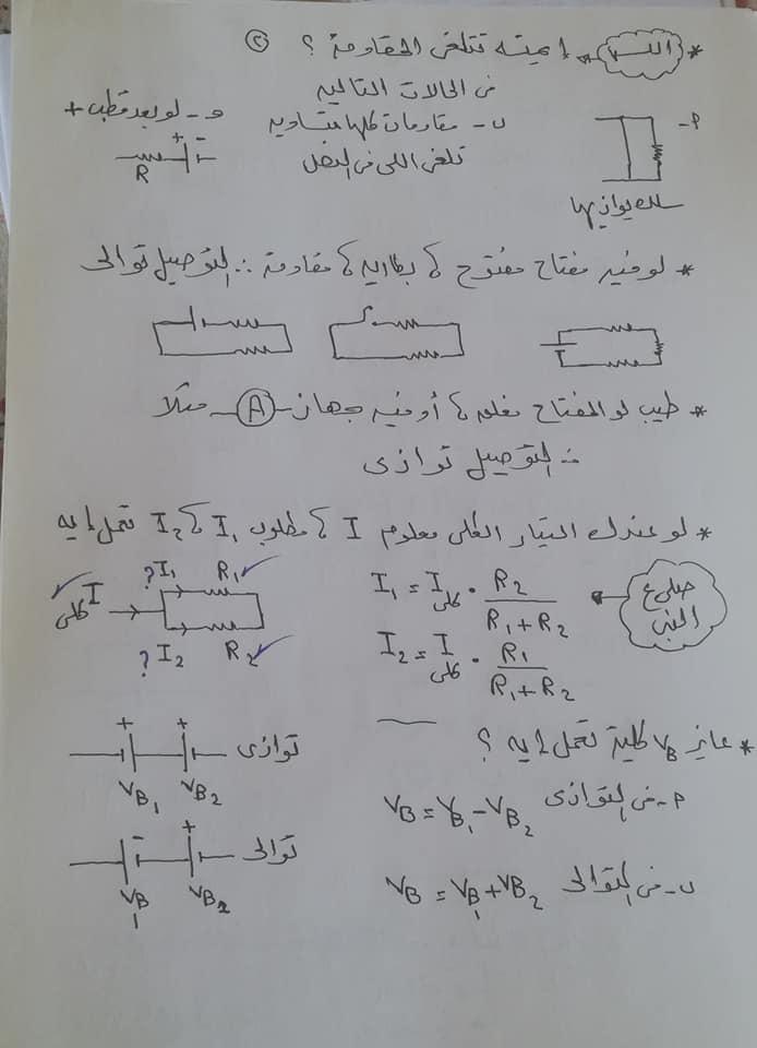 تريكات مهمة للحصول على الدرجة النهائية في امتحان الفيزياء للثانوية العامة 2021 2