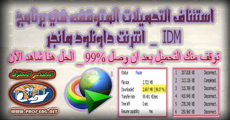 حل مشكله توقف التحميل في برنامج انترنت داونلود مانجر - Resume Cracked Downloads in IDM