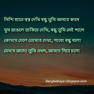 Friendship Caption in Bengali