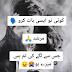 Koi To Aise Baat Kro - Murshad Poetry