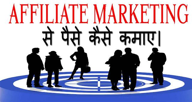 Affiliate marketing in hindi, Affiliate marketing se Paise kaise kamaye, How to Make money by Affiliate Marketing in hindi, Affiliate marketing kya hai,