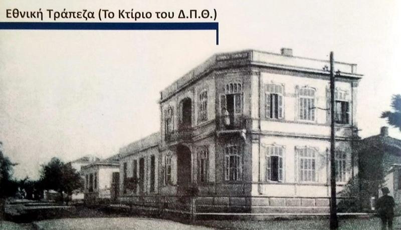 Το ιστορικό κτίριο της Εθνικής Τράπεζας στην Αλεξανδρούπολη