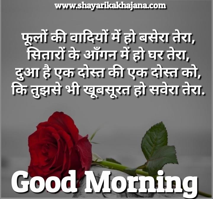 फूलों की वादियों में बसेरा हो तेरा    Good Morning Hindi Shayari Dosto ke Liye
