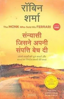 sanyasi jisne apni sampati bech di by robin sharma,best religious books in hindi, best spiritual books in hindi